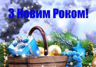 Very soon the New Year 2021 will come – the biggest holiday of the year in Ukraine.